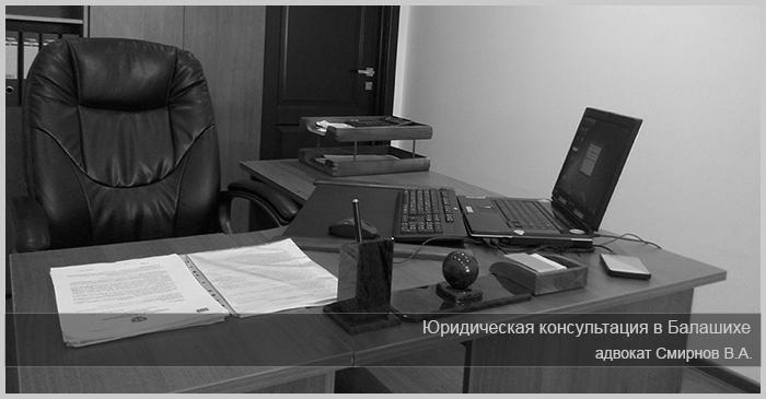 Юридическая консультация в Балашихе